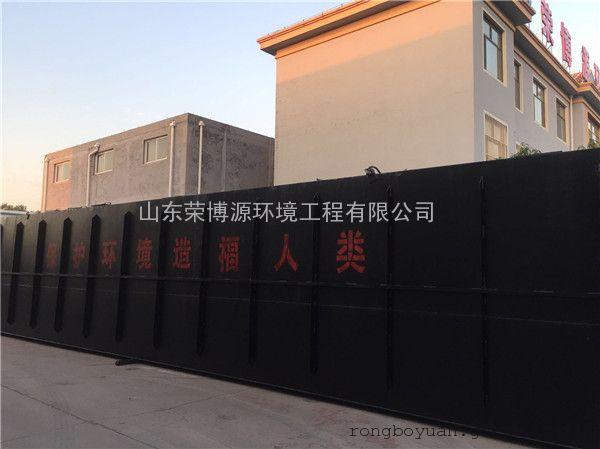 厂家定做大酒店污水处理设备 占地少 出水达标 荣博源环保
