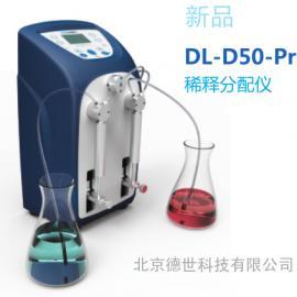 稀释分配仪 DL-D50-Pro 性能参数