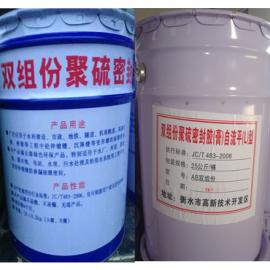 高模量双组份聚硫密封胶厂家直销