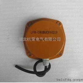 灰库干灰散装机料位计LFB-1,LFB-I,LFB-II