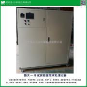 疾控中心化验室废水处理设备hd500l