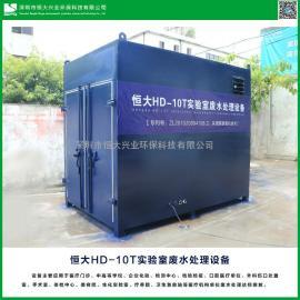 高校理化实验室废液处理达标触摸屏全程操作实验室废水处理设备