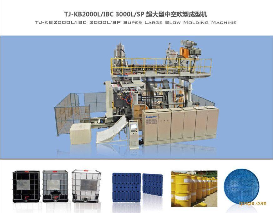化粪池生产线 三格化粪池设备 1.2立方化粪池机器