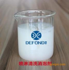 优质喷淋清洗消泡剂 耐热性好化学性稳定