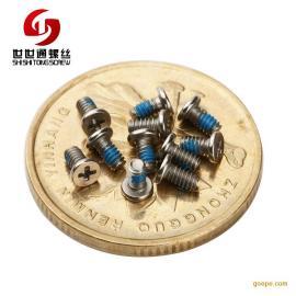 龙岗厂家生产手机3C数码产品专用点耐落胶防松小螺丝