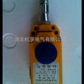 KSLFB-1紧急停止拉线开关厂家找杭荣