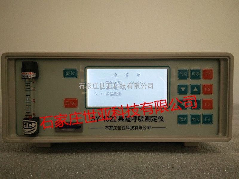 SY-1022果蔬呼吸测量仪