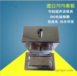 惠州超声波模具制作 超声波焊接机模具 加工超声波焊接模具
