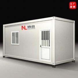 河北纳良组装式集装箱活动房用集装厢体加工订制活动房