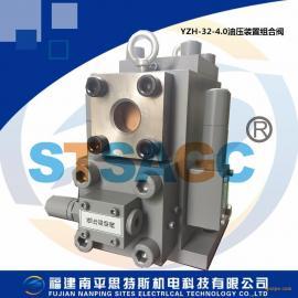 YZH-50油压装置组合阀
