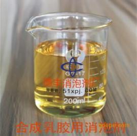 优质合成乳胶用消泡剂 无鱼眼孔 不影响性能
