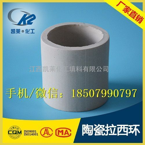 拉西环陶瓷化工填料 品种规格齐全