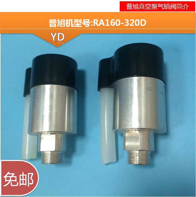 普旭真空泵配件RA0160RA0302气镇阀维修保养专用