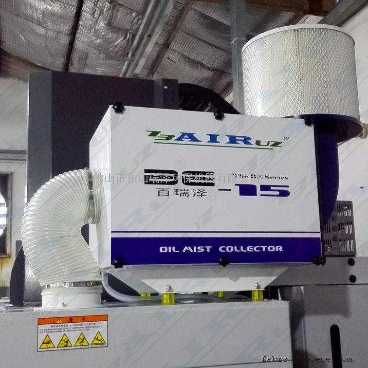 油雾收集器制造企业 油雾回收机