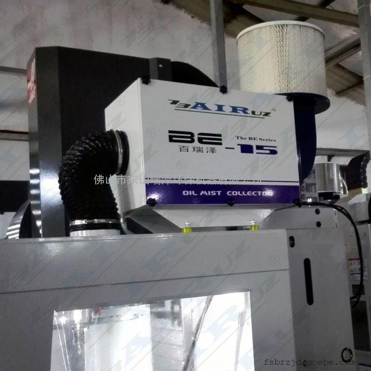 CNC机床 工业油雾净化器 机床油雾收集器 油雾油雾回收器