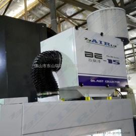 油雾收集器机床净化机工业油雾净化器油烟分离器净化设备生产厂