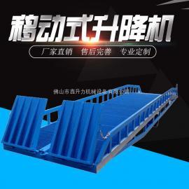移动式登车桥叉车装卸平台8吨10吨12吨集装箱装卸货平台