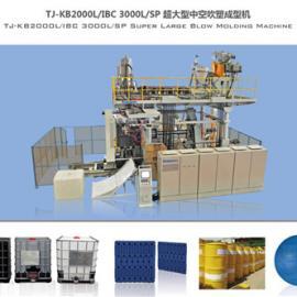 220公斤化工包装桶设备 化工桶吹塑机 吹塑机厂家