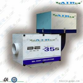 油烟净化器环保设备废气环保设备废气油雾分离器百瑞泽35S