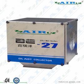 企业铣削中心油雾收集净化机器 机床油雾分离器 不锈钢升级版