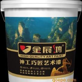 广东中国十大涂料品牌防水防霉抗潮时尚个性艺术漆水包水石头漆