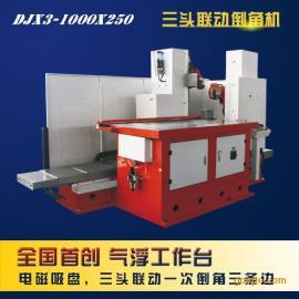 倒角机DJ-3x1200-250固达模胚精料专用倒角机厂