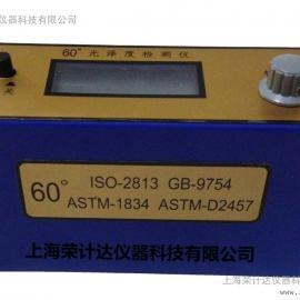 荣计达GZ-II单角度光泽度仪价格