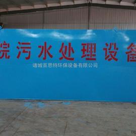 百思特环保厂家生产医疗污水处理设备 地埋式医院污水处理设备