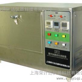 上海荣计达紫外加速老化试验箱价格