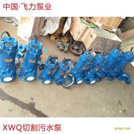 切割式污水泵80XWQ45-17-4带铰刀污水泵