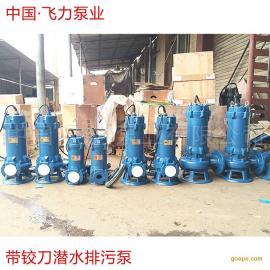 排污切割泵50XWQ15-15-1.5撕裂式潜水排污泵