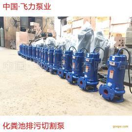 切割式潜污泵80XWQ45-17-4切割式污水泵