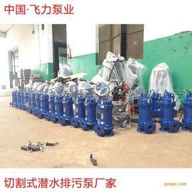 带切割污水泵65XWQ35-15-3切割式排污泵
