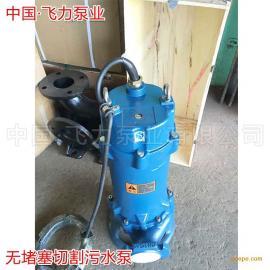 切割式无堵塞排污泵80XWQ43-13-3屠宰场污水泵