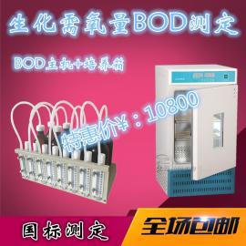 国标BOD测定仪BOD5耗氧量五日生化法检测仪器需配培养箱