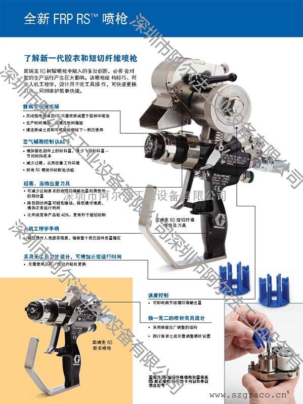 美国固瑞克RS胶衣&短切纤维喷枪