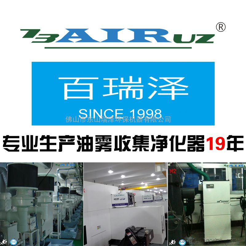 生产油雾收集器大型厂家第19年历程国内多数品牌信赖百瑞泽