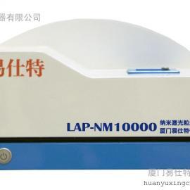 LAP-NM10000纳米激光粒度仪