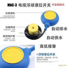 意大利�R赫MAC-3 塑料��|浮球液位�_�P 液位控制器