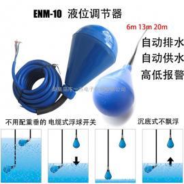 飞力ENM-1013米线电缆浮球液位开关 水位调节器