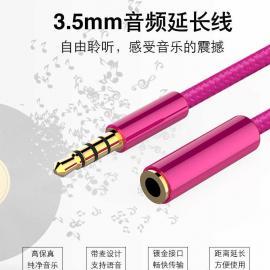 江涵耳机音频延长线 3.5MM公对母耳机加长线
