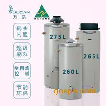 澳大利亚原装进口万凯容积式商用燃气热水器631265