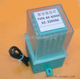 TYPE:KS-N200A安全效应灯