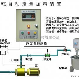 自动化定量加水系统