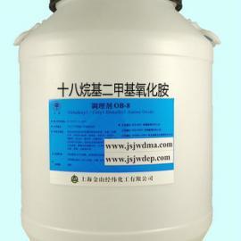 十八烷基二甲基氧化胺(OB-8二甲基氧化胺)