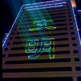 楼体激光灯
