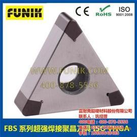 车削刀具|富耐克PCBN刀具|外圆车削刀具