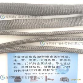 厂家直销高温金属绳法国材料100%316L 技术领先批发
