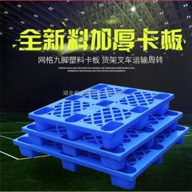 汉川塑料托盘厂家
