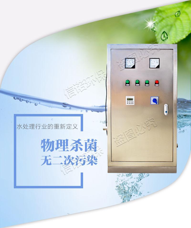 厂家供应信诺SCII-5HB外置式水箱自洁消毒器